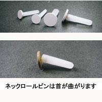 化粧キャップ ネックロールピン9φ(100個入り)