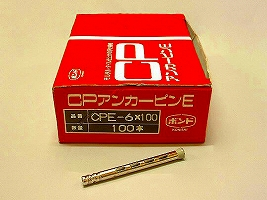 CPアンカーピンE(注入口付アンカーピン) CPE-610(100本入り/ケース)
