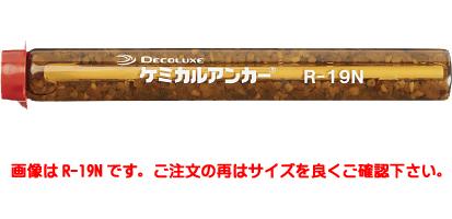 日本デコラックス NEW ケミカルアンカー R-30N (5本入)