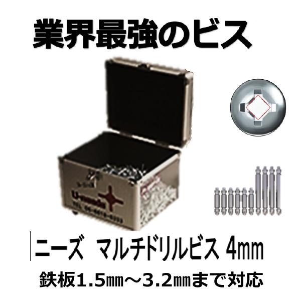 ニーズ マルチドリルビスパック 4mm 《ナベ頭》 ユニクロ アルミ大箱