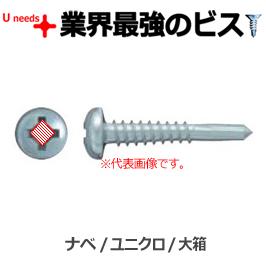ユ・ニーズ マルチドリルビス 鉄板用 4mm 《ナベ頭》 ユニクロメッキ 大箱