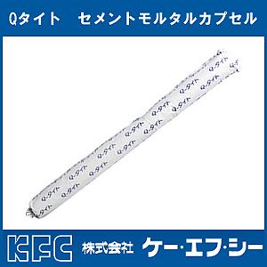【ケーエフシー】【Qタイト】セメントモルタルカプセル 〈Q-2636〉《50本入り》 接着系アンカー