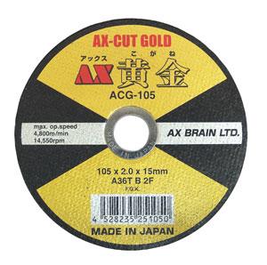 アックスブレーン 黄金 切断砥石 ACG-125 125mm×2.0mm×22mm (100枚入り+10枚サービス=合計110枚)