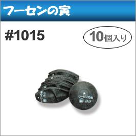 フーセンの寅#1015 1ケース(10個入り)