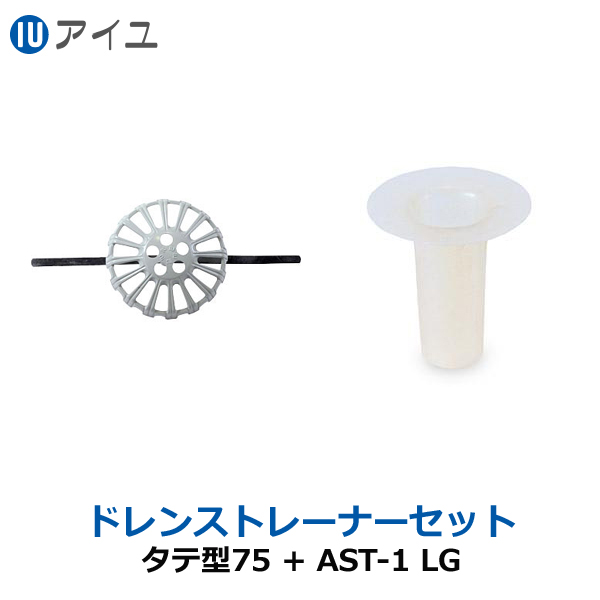 100%正規品 【アイユ】 T75−ASTLG ドレン・ストレーナーセット(10セット入り)《ストレーナー:ライトグレー):テクノネットSHOP-DIY・工具