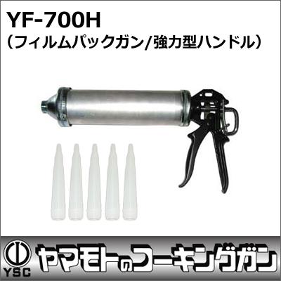 山本製作所 コーキングガン フィルムパックガン YF-700H