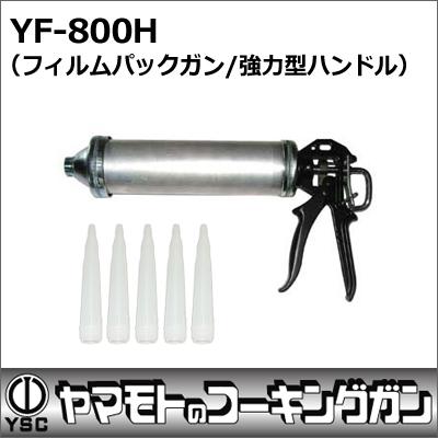 山本製作所 コーキングガン フィルムパックガン YF-800H