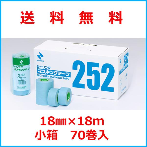ニチバン マスキングテープ No.252 [弱粘着タイプ] 幅18mm×長さ18M 小箱(70巻入) シーリングテープ
