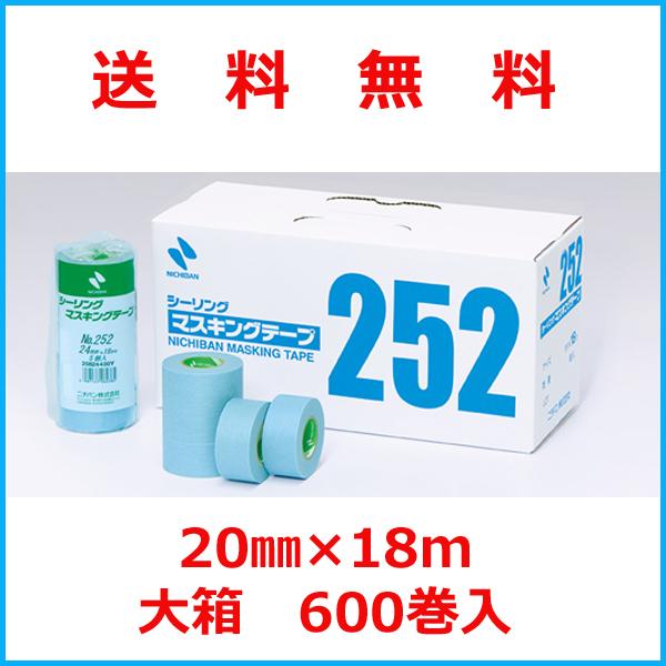 ニチバン マスキングテープ No.252 [弱粘着タイプ] 幅20mm×長さ18M 大箱(600巻入) シーリングテープ
