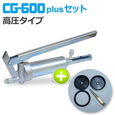 チヨダ(CHIYODA) 注入ポンプ CG-600 plus セット (高圧タイプ) 【made in Japan】 ※KG-660同等品