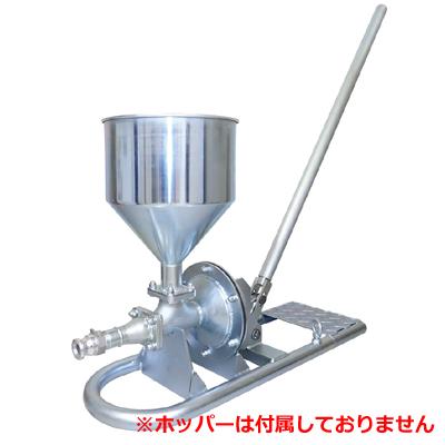【受注生産品】 【岡三機工】ダイヤフラム式ハンドポンプ DP-H02 ※ホッパー・サクションホースセットは別売です。