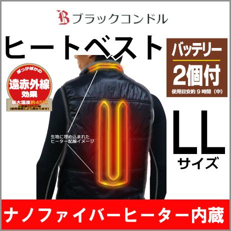 ブラックコンドル 速暖!ヒートベスト バッテリー2個付 LLサイズ BC-H02