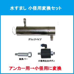 【代引不可】水すましアンカーサイズから小径用変換セット ※こちらの商品はメーカーより直送の為、代引き不可です。