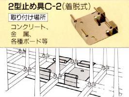 バードレスマット 2型用止め金具 C-2(着脱式)(100個入り)