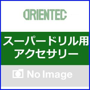 オリエンテック【スーパードリル】特殊ビット 12.5φ(5個入り)