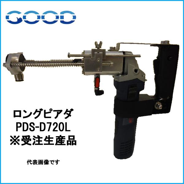 【受注生産品】 【代引不可】【GOOD】M4155専用ロングピアダ〔PDS-D720L〕 本体のみ