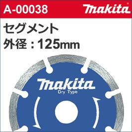 【マキタ makita】 [A-00038] セグメントダイヤモンドホイール 外径:125mmφ セグメントダイヤ125 スリット(切欠き部)により粉じん排出と放熱が良好。サイド面はフラットな形状で仕上がりがシャープ。