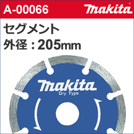【マキタ makita】 [A-00066] セグメントダイヤモンドホイール 外径:205mmφ セグメントダイヤ205 スリット(切欠き部)により粉じん排出と放熱が良好。サイド面はフラットな形状で仕上がりがシャープ。