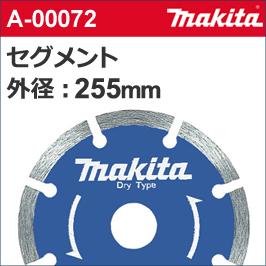 【マキタ makita】 [A-00072] セグメントダイヤモンドホイール 外径:255mmφ セグメントダイヤ255 スリット(切欠き部)により粉じん排出と放熱が良好。サイド面はフラットな形状で仕上がりがシャープ。