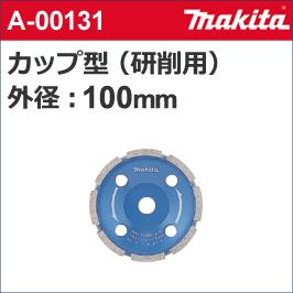 【マキタ makita】 [A-00131] ダイヤモンドホイール カップ型 外径:100mmφ カップ型 100 コンクリートの研削加工に。石材などの面取り、研削加工に。