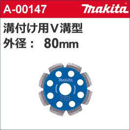 【マキタ makita】 [A-00147] ダイヤモンドホイール 溝付け用V溝型 外径:80mmφ 溝付け用V溝型 80 コンクリートクラックの補修工事用。クラックに沿って割れ目を広げ、充填材を流し込みやすくします。