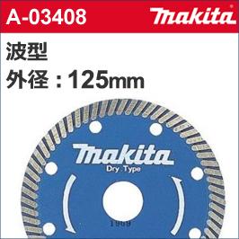 【マキタ makita】 [A-03408] 波型 ダイヤモンドホイール 外径:125mmφ 波型125 スリットがないため切断開始時のあたりがソフトで仕上がりも良好。粉じん排出もダイヤ層の溝によりスムーズ。