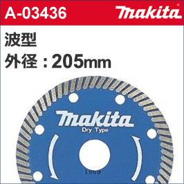 【マキタ makita】 [A-03436] 波型 ダイヤモンドホイール 外径:205mmφ 波型205 スリットがないため切断開始時のあたりがソフトで仕上がりも良好。粉じん排出もダイヤ層の溝によりスムーズ。