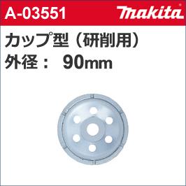 【マキタ makita】 [A-03551] ダイヤモンドホイール カップ型 外径:90mmφ カップ型 90 厚み4.5 コンクリートの研削加工に。石材などの面取り、研削加工に。