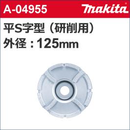 【マキタ makita】 [A-04955] ダイヤモンドホイール 平S字型 外径:125mmφ 平S字型 125 コンクリートの研削加工、ブロック、レンガ、瓦、石材などの面取り加工、研削加工の粗・中仕上げ用。