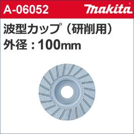 【マキタ makita】 [A-06052] ダイヤモンドホイール 波型カップ 外径:100mmφ 波型カップ 100 コンクリートの研削、面取り加工、仕上げ用。