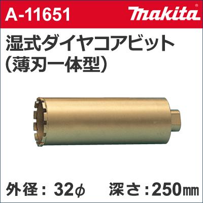 【マキタ makita】 [A-11651] 湿式 ダイヤモンドコアドリルビット (薄刃一体型) 外径:32mmφ