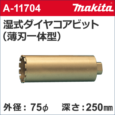 【マキタ makita】 [A-11704] 湿式 ダイヤモンドコアドリルビット (薄刃一体型) 外径:75mmφ