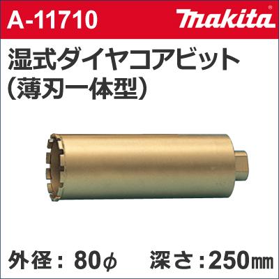 【外径 80mm】【穴あけ深さ 250mm】【薄刃一体型】【湿式】【回転で使用】 【マキタ makita】 [A-11710] 湿式 ダイヤモンドコアドリルビット (薄刃一体型) 外径:80mmφ