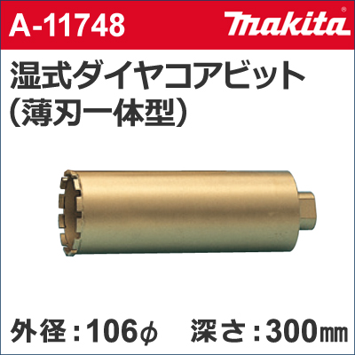 【マキタ makita】 [A-11748] 湿式 ダイヤモンドコアドリルビット (薄刃一体型) 外径:106mmφ