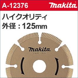 【マキタ makita】 [A-12376] ハイクオリティ ダイヤモンドホイール 外径:125mmφ ハイクオリティ125 各種コンクリート切断に。ノコ状の側面ダイヤ層を採用。深切りに高い能力を発揮!