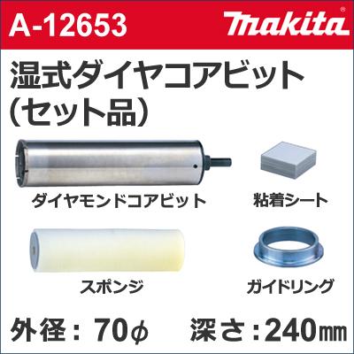 【マキタ makita】 [A-12653] 湿式 ダイヤモンドコアドリルビット セット品 外径:70mmφ 湿式ダイヤコアロング70(セット品) ダイヤモンドコアビット + スポンジ + ガイドリング + 粘着シート20枚入り スポンジ式注入タイプ