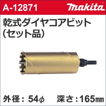 【マキタ makita】 [A-12871] 乾式 ダイヤモンドコアビット セット品 外径:54mmφ 乾式ダイヤモンドコア54(セット品) センタースティック + ダイヤモンドコアビット + コアビットシャンク