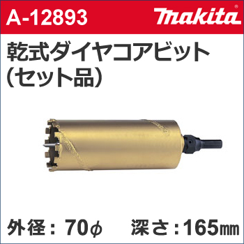 【マキタ makita】 [A-12893] 乾式 ダイヤモンドコアビット セット品 外径:70mmφ 乾式ダイヤモンドコア70(セット品) センタースティック + ダイヤモンドコアビット + コアビットシャンク