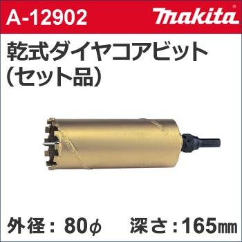 【マキタ makita】 [A-12902] 乾式 ダイヤモンドコアビット セット品 外径:80mmφ 乾式ダイヤモンドコア80(セット品) センタースティック + ダイヤモンドコアビット + コアビットシャンク