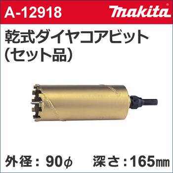 【マキタ makita】 [A-12918] 乾式 ダイヤモンドコアビット セット品 外径:90mmφ 乾式ダイヤモンドコア90(セット品) センタースティック + ダイヤモンドコアビット + コアビットシャンク