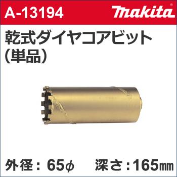 【マキタ makita】 [A-13194] 乾式 ダイヤモンドコアビット 単品 外径:65mmφ 乾式ダイヤモンドコア65(単品) ダイヤモンドコアビットのみ