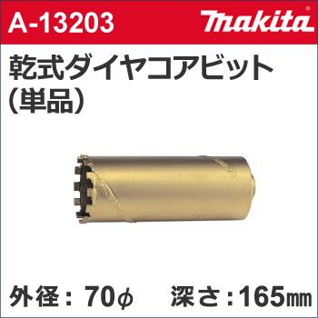 【マキタ makita】 [A-13203] 乾式 ダイヤモンドコアビット 単品 外径:70mmφ 乾式ダイヤモンドコア70(単品) ダイヤモンドコアビットのみ
