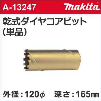 【マキタ makita】 [A-13247] 乾式 ダイヤモンドコアビット 単品 外径:120mmφ 乾式ダイヤモンドコア120(単品) ダイヤモンドコアビットのみ