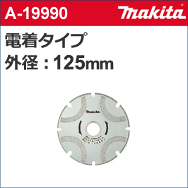 【マキタ makita】 [A-19990] ダイヤモンドホイール 電着タイプ 外径:125mmφ 電着タイプ 125 窯業系サイディング、石こうボード、FRP、スレートなどの切断に。