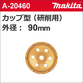 【マキタ makita】 [A-20460] ダイヤモンドホイール カップ型 外径:90mmφ カップ型 90 厚み5.0 コンクリートの研削加工に。石材などの面取り、研削加工に。