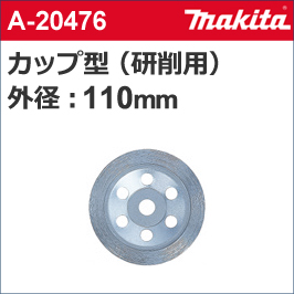 【マキタ makita】 [A-20476] ダイヤモンドホイール カップ型 外径:110mmφ カップ型 110 コンクリートの研削加工に。石材などの面取り、研削加工に。