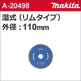 【マキタ makita】 [A-20498] ダイヤモンドホイール 湿式(リムタイプ) 外径:110mmφ 湿式 110 タイル用。