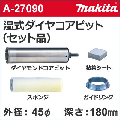 【マキタ makita】 [A-27090] 湿式 ダイヤモンドコアドリルビット セット品 外径:45mmφ 湿式ダイヤコア45(セット品) ダイヤモンドコアビット + スポンジ + ガイドリング + 粘着シート20枚入り スポンジ式注入タイプ