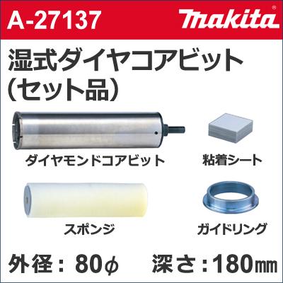 【マキタ makita】 [A-27137] 湿式 ダイヤモンドコアドリルビット セット品 外径:80mmφ 湿式ダイヤコア80(セット品) ダイヤモンドコアビット + スポンジ + ガイドリング + 粘着シート20枚入り スポンジ式注入タイプ