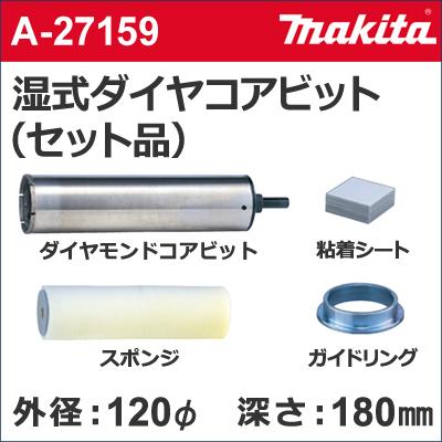 【マキタ makita】 [A-27159] 湿式 ダイヤモンドコアドリルビット セット品 外径:120mmφ 湿式ダイヤコア120(セット品) ダイヤモンドコアビット + スポンジ + ガイドリング + 粘着シート20枚入り スポンジ式注入タイプ